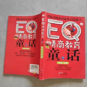 EQ情商教育童话