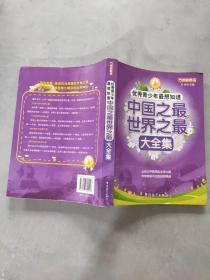 方洲新概念·优秀青少年最想知道:中国之最世界之最大全集