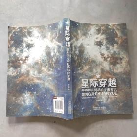 星际穿越:那些匪夷所思的宇宙常识
