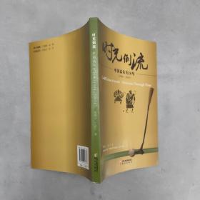 时光倒流 : 中国高尔夫26年