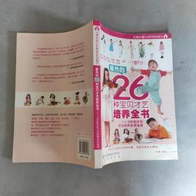 最热的26种宝贝才艺培养全书:0岁起步的才艺培养实用指南