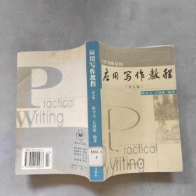 应用写作教程(第五版)