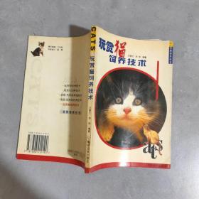 玩赏猫饲养技术