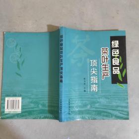 绿色食品茶叶生产顶尖指南