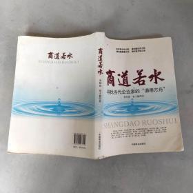 """商道若水:寻找当代企业家的""""道德方舟"""""""