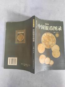 中国银币图录(2006版)