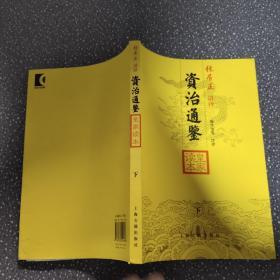 资治通鉴皇家读本(下):张居正讲评