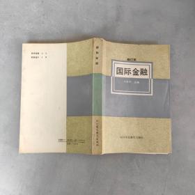 国际金融 :修订本(刘舒年主编 对外贸易教育出版社)