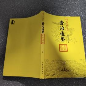 资治通鉴皇家读本(上):张居正讲评