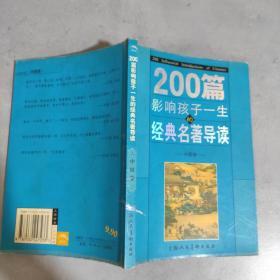 200篇影响孩子一生的经典名著导读:中国卷