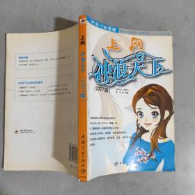 时尚IT生活秀:上网冲浪天下(2007版)