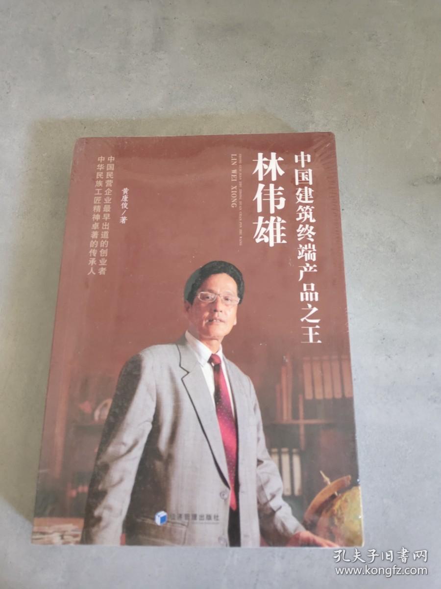 中国建筑终端产品之王林伟雄