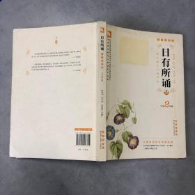 日有所诵(小学2年级)(大字珍藏版)