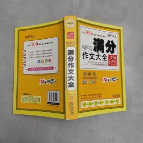 初中生作文名师讲堂榜中榜. 第5册, 初中生获奖作 文大全