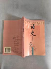 语文 九年级 下册