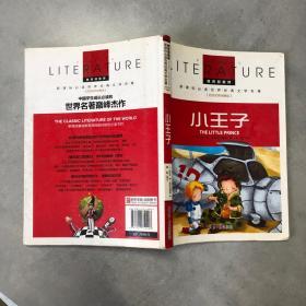 小王子小学生课外阅读书籍三四五六年级必读世界经典名著青少年儿童文学读物故事书名师全解版