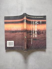 水资源危机——中国21世纪环境观察丛书