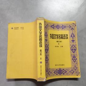 外国文学名篇选读(上)