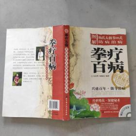 拳疗百病:图解杨氏太极拳39式防病治病