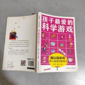越玩越聪明孩子最爱的游戏书:孩子最爱的科学游戏(上)