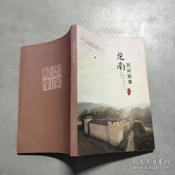 龙南民间故事(无姓名印章字迹)