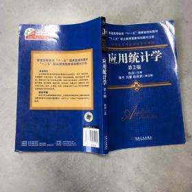 """应用统计学(第2版)/普通高等教育""""十二五""""国家级规划教材""""十二五职业教育国家规划教材立项"""