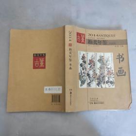 2014古董拍卖年鉴·书画