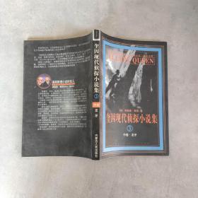 奎因现代侦探小说集(3)中卷.龙牙