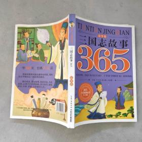 三国志故事365 : 夏季卷