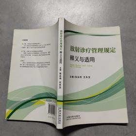 放射诊疗管理规定释义与适用
