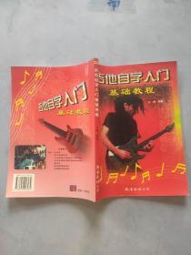 吉他自学入门基础教程