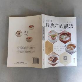 火候十足:经典广式靓汤