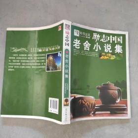 知书达礼·励志中国:老舍小说集