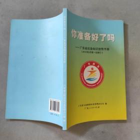 你准备好了吗:广东省应急知识宣传手册(2012年5月第一次修订)