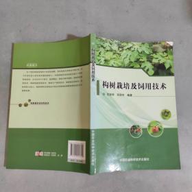 构树栽培及饲用技术