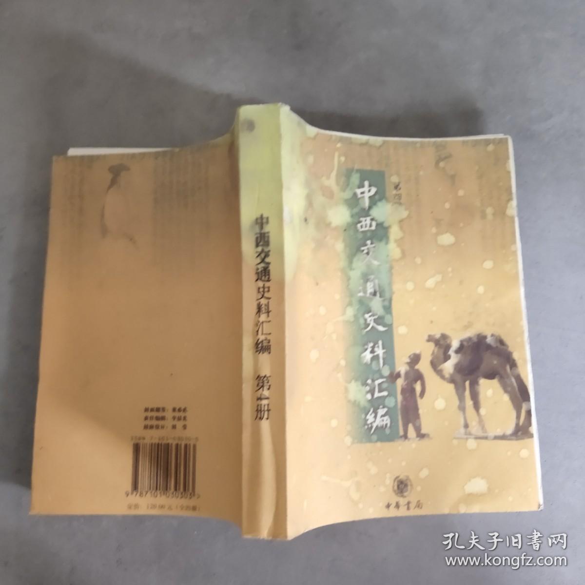 中西交通史料汇编 第四册 比较旧
