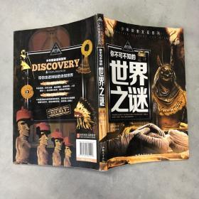 你不可不知的世界之谜 世界未解之谜 中小学生科普读物少儿百科三四五六年级课外阅读书 少年探索发现系列