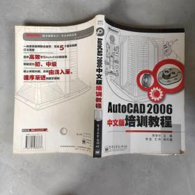 AutoCAD 2006中文版培训教程