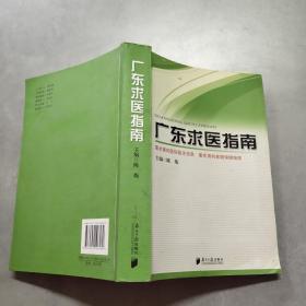 广东求医指南