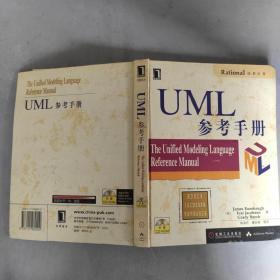 UML 参考手册 (