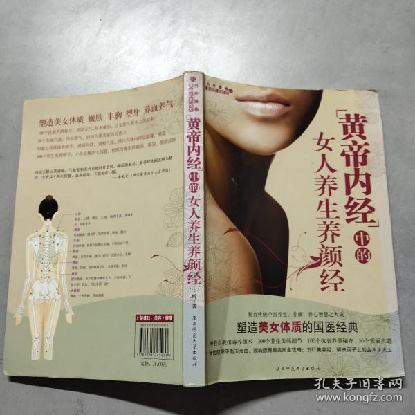 黄帝内经中的女人养生养颜经 ,