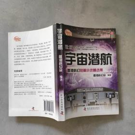 香港科幻巡礼:宇宙潜航