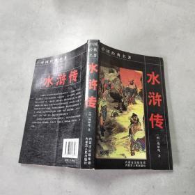 中国经典名著 水浒传