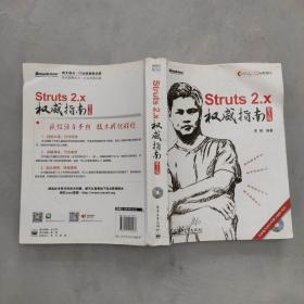 Struts 2.x权威指南:第3版