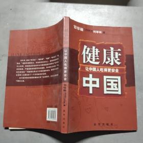 健康中国:让中国人吃得更安全