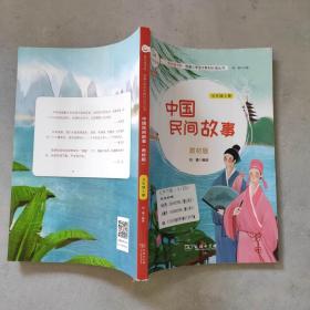 中国民间故事 五年级上册 教材版