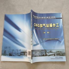 职业技能培训教程与鉴定试题集:CNG加气站操作工(中册)