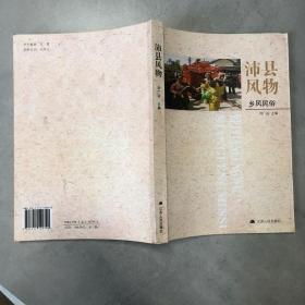 沛县风物志(乡风民俗)