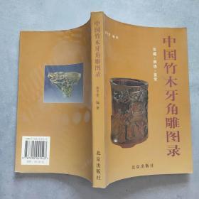 中国竹木牙角雕图录