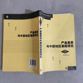 产业集聚与中国地区差距研究